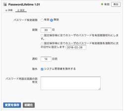 PasswordLifetime